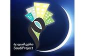 طريقة بناء مترو الرياض