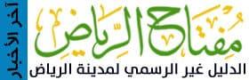 Riyadh Key Logo