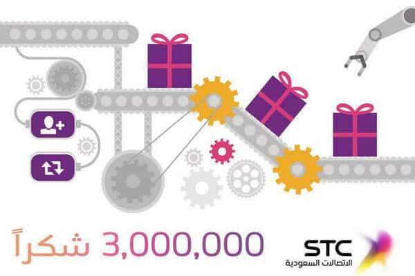 STC  تهدي متابعيها على تويتر جوائز نوعية لتجاوزهم ثلاثة ملايين متابع