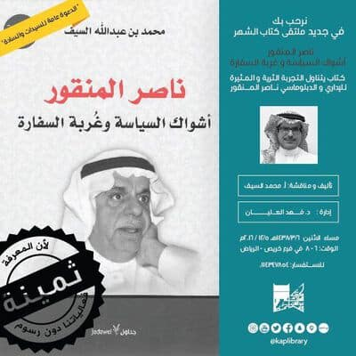 كتاب ناصر المنقور أشواك السياسة وغربة السفارة