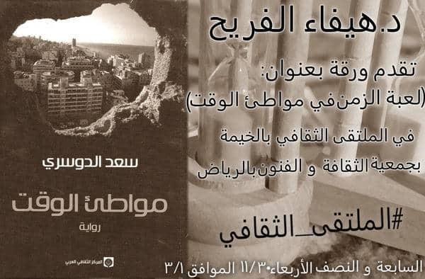 الجمعية السعودية للثقافة والفنون