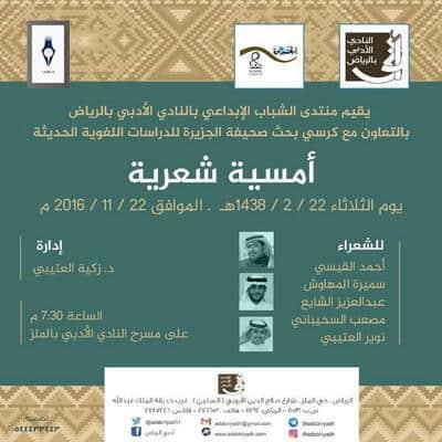 أمسية شعرية بنادي الرياض الأدبي