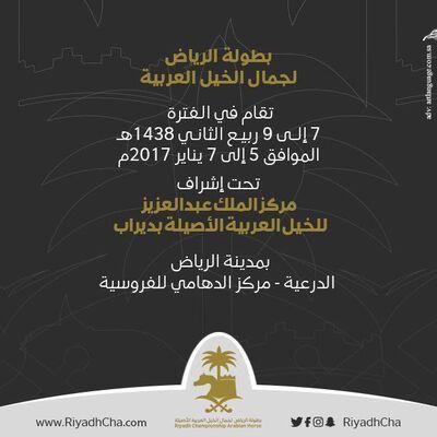 بطولة الرياض لجمال الخيل العربية الأصيلة