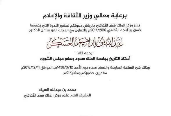 ندوة علمية عن الدكتور عبدالله العسكر
