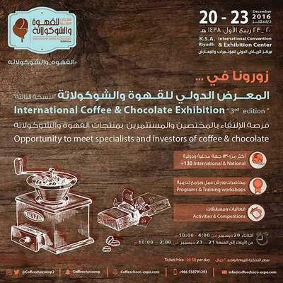 المعرض الدولي للقهوة والشوكولاتة