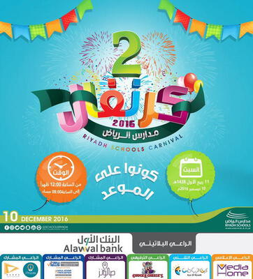 كرنفال مدارس الرياض