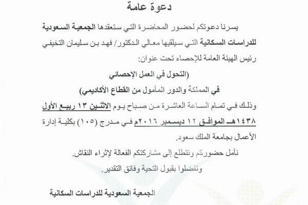 الجمعية السعودية للدراسات السكانية