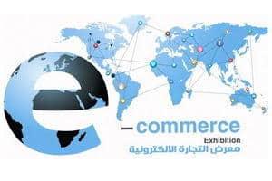 معرض التجارة الإلكترونية