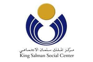 مركز الملك سلمان الاجتماعي