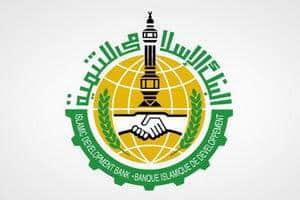 المنتدى الأول للبنك الإسلامي للتنمية