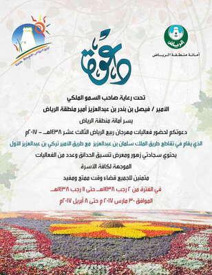 مهرجان ربيع الرياض الثالث عشر