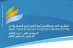 ملتقى السفر والاستثمار السياحي 2017