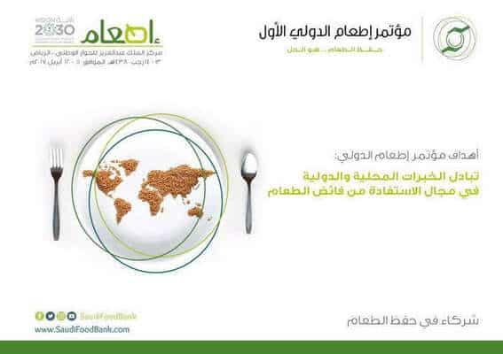 مؤتمر إطعام الدولي الأول