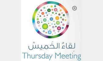 لقاء الخميس