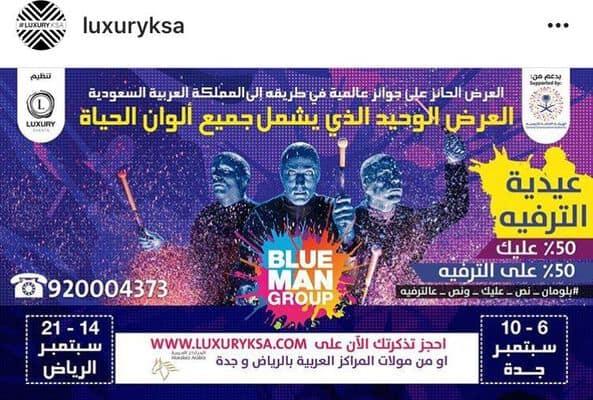 Blue Man Team فريق بلومان