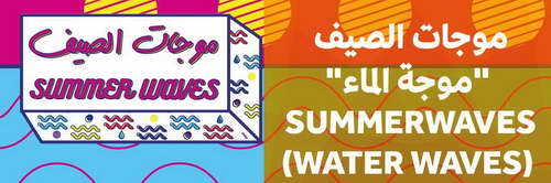 موجات الصيف