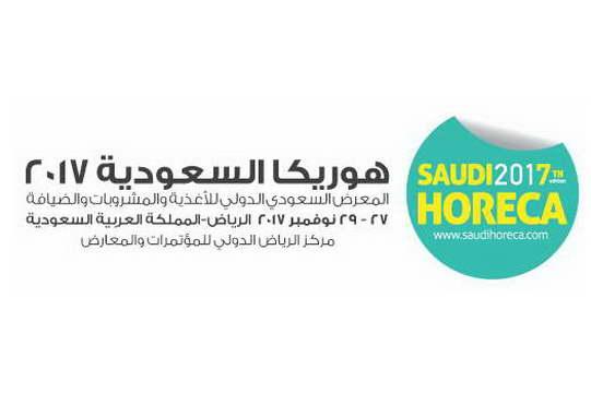 هوريكا السعودية