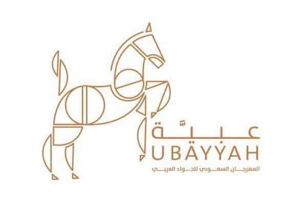 المهرجان السعودي للجواد العربي (عبية)