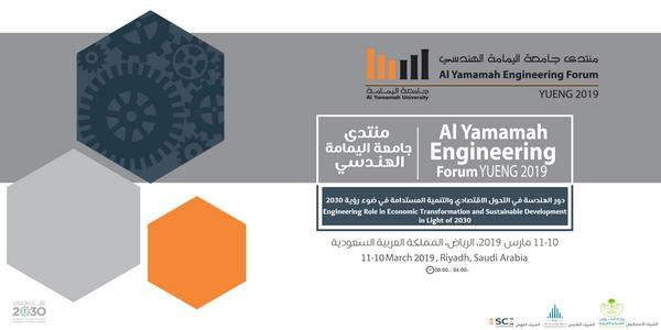 منتدى جامعة اليمامة الهندسي 2019